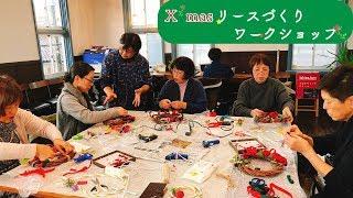 2018年12月9日の鯖江市Hana道場で行われたクリスマスリースづくりワーク...