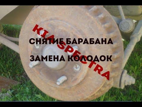 Снятие барабана/замена колодок Kia Spectra