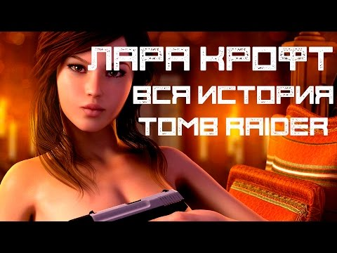 Антология Tomb Raider Lara Croft RePack RUS ENG