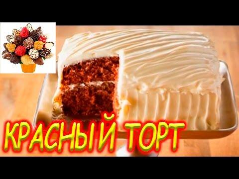 Торт красное и белое