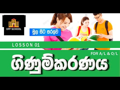 Accounting in Sinhala -  Lesson 01 #Accounting Bro