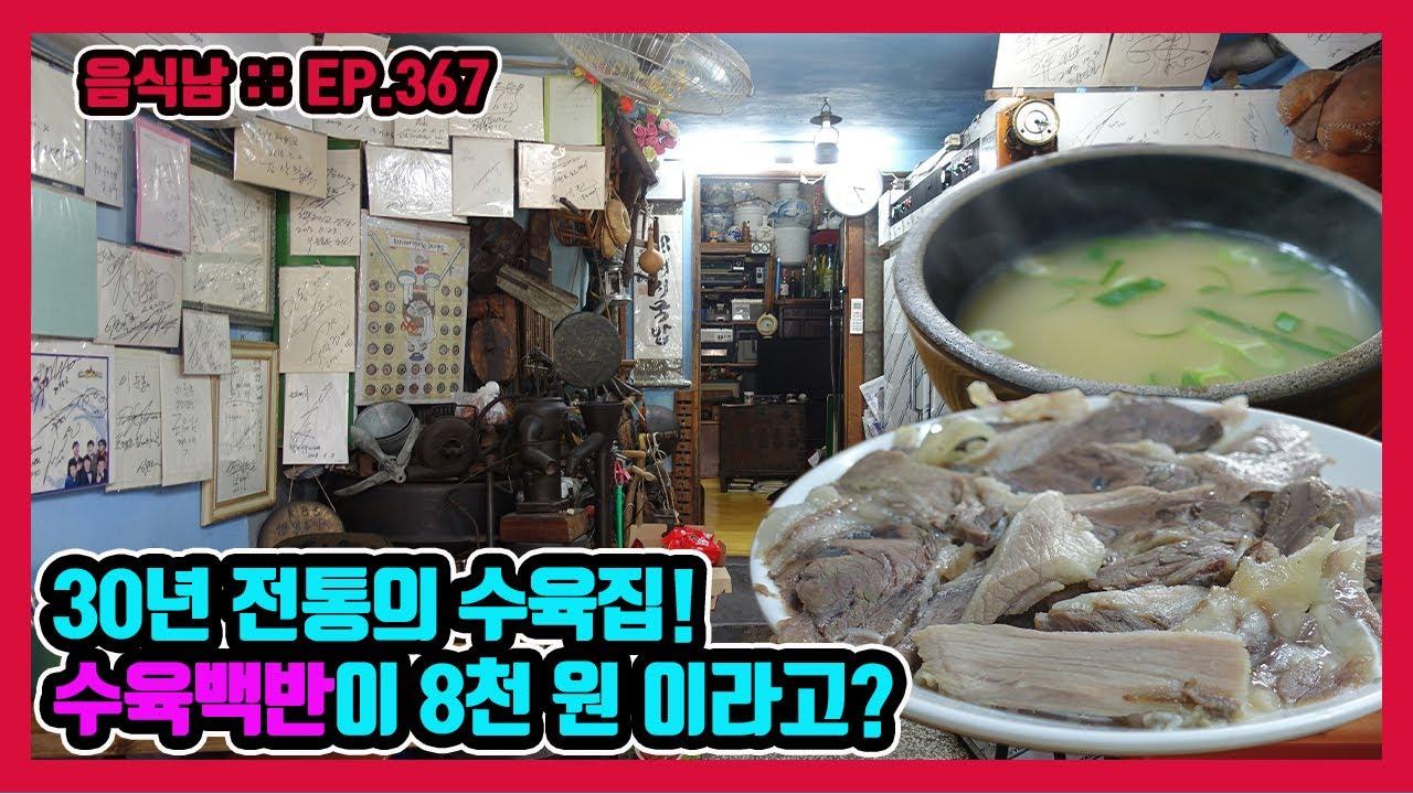 [음식남] 이거 정말 돼지고기 삶은게 맞나요? 환상의 돼지수육을 만나다! :: EP.367