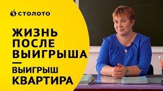 Столото представляет | Победитель Жилищной лотереи Оксана Жильцова | Выигрыш квартира