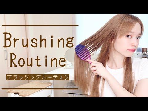 【美髪ルーティン】現役美容師の毎日のブラッシングを紹介します【ヘアケア】