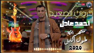 اغنيه أول مره هتسمعها من احمد عادل احساس ميتوصفش 👏توزيع الموسيقار مهند السعيد 🎶