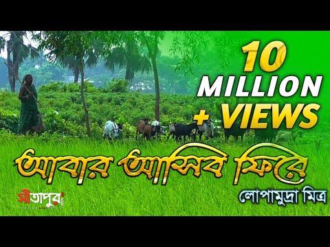Abar Asibo Phire | Bengali Song | By Lopamudra Mitra | Subho Nababarsha