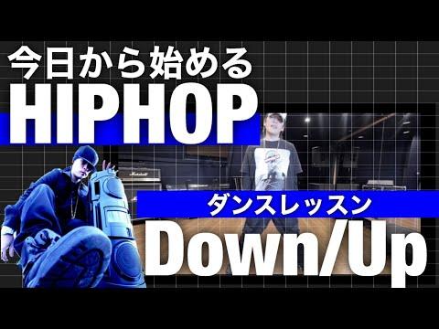 【今日からダンス!】ヒップホップダンスの3つの基礎 ダウン/アップ/16ビート【FLAVA】