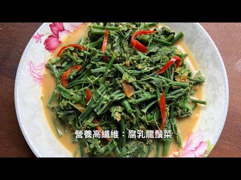腐乳龍鬚菜