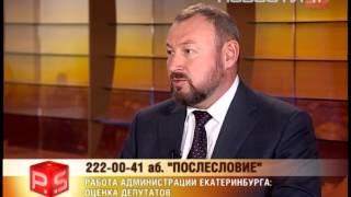 работа администрации Екатеринбурга в 2014 году