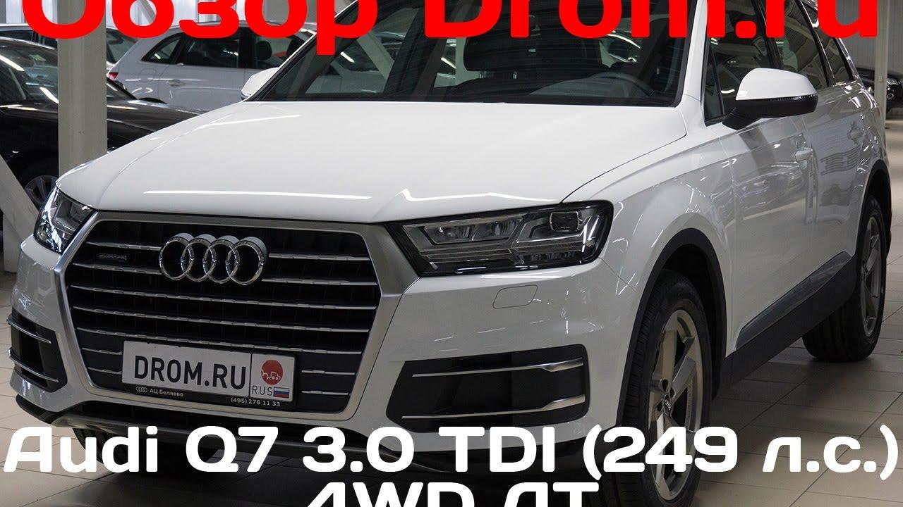 2016 Audi Q7 Тест-Драйв Игорь Бурцев / New Audi Q7 Review and Test .