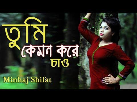 Tumi Kemon Koira Chao By Minhaj Shifat, New Music Video 2018, এক মিষ্টি প্রেমের গল্প নিয়ে