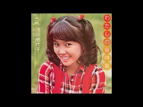 わたしの宵待草/浅田美代子 COVER by SHION