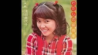 浅田美代子 - わたしの宵待草