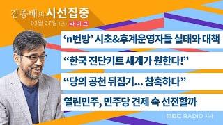 [김종배의 시선집중]