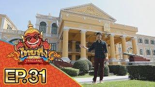ไทยทึ่ง WOW! THAILAND | EP.31 รวมเรื่องทึ่ง #ศาลหลักเมือง และ #กระทรวงกลาโหม