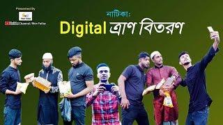Digital ত্রাণ বিতরণ | Digital Trhan Bithoron | Sylheti Natok | Comedy Natok | Mon Failay Y...C...
