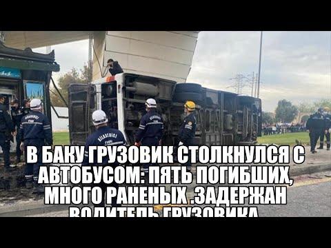 В Баку грузовик столкнулся с автобусом: пять погибших, много раненых .Задержан  водитель грузовика,