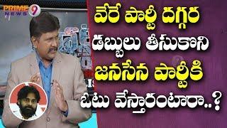ఎవ్వరి దగ్గర డబ్బులు తీసుకున్న ఓటు మాత్రం జనసేనకే ? | Hot Topic With Journalist Sai
