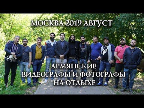 АРМЯНСКИЕ видеографы и фотографы на отдыхе в Москве