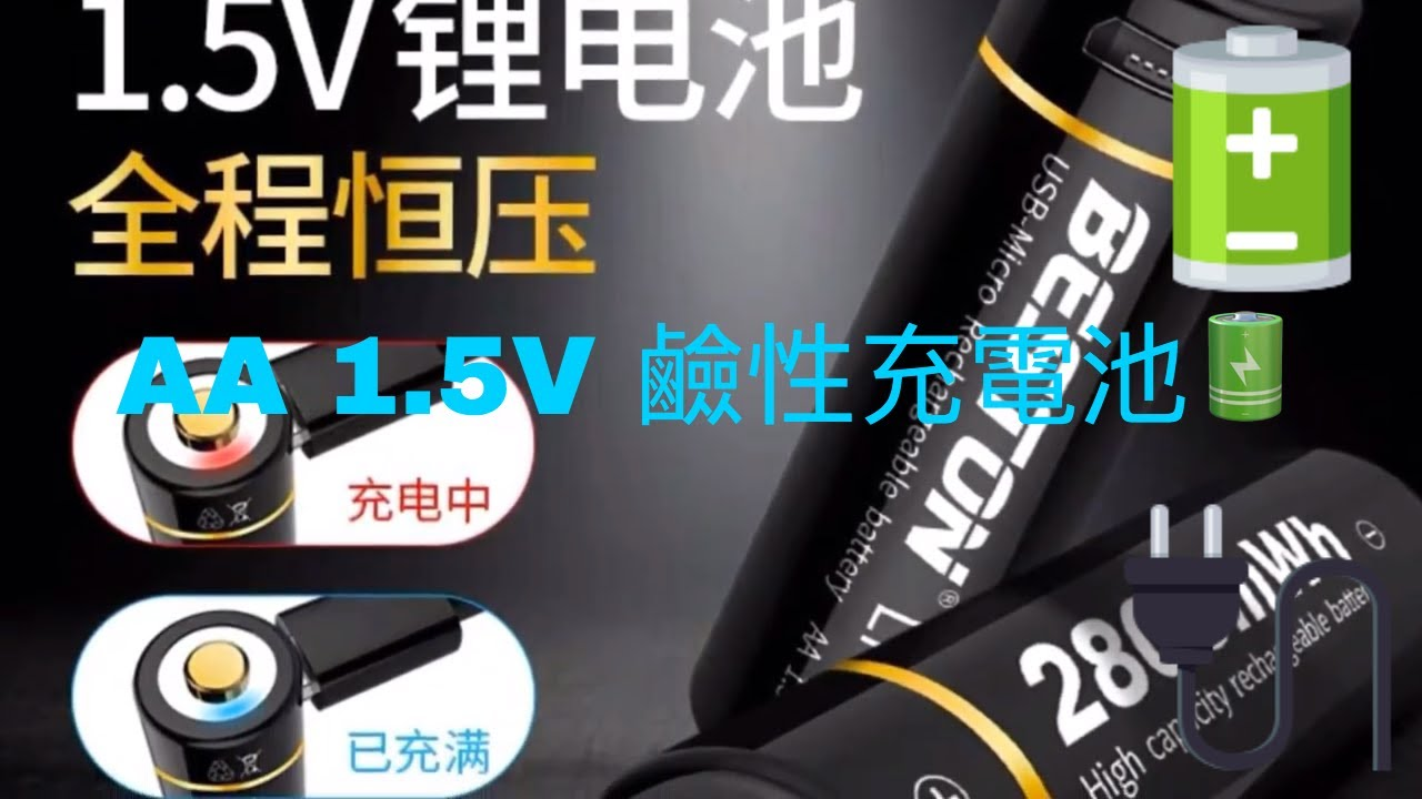 開箱試玩:AA 1.5V 鹼性充電池 </p>  </div><!-- .entry-content -->     </article><!-- #post-## -->  <nav class=