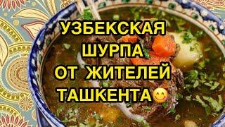 Узбекская ШУРПА ШОРПА Восточные Рецепты от Узбеков   вкусности для мужа