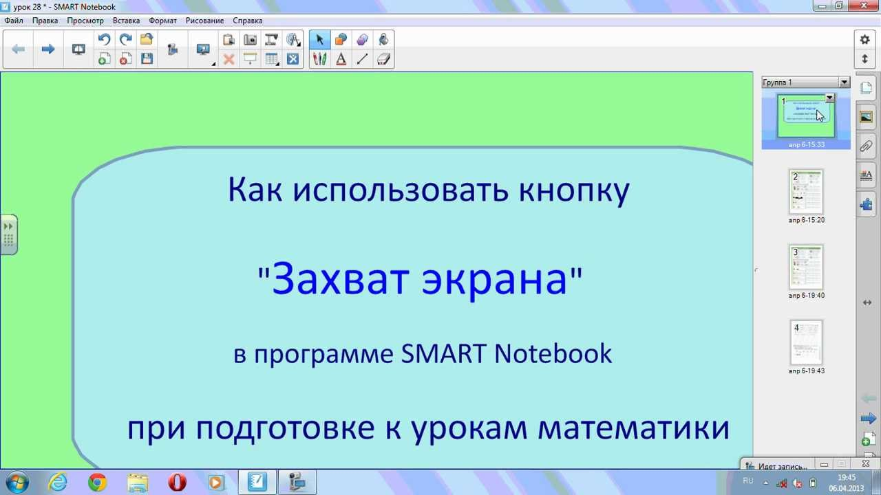 Уроки smart notebook 1 класс обучение грамоте