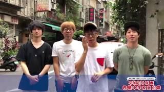 四星中学校文化祭コメント動画【PAN】