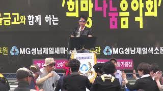 2017년 5월MG성남제일새마을금고 문화행사   김중옥…
