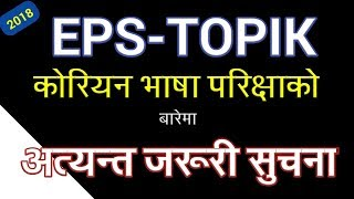 EPS TOPIK 2018 NEPAL (IMPORTANT NOTICE)✔