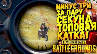 МИНУС ТРИ ЗА ПАРУ СЕКУНД! - ТОПОВАЯ КАТКА! - ЖЕСТЬ В Battlegrounds #31