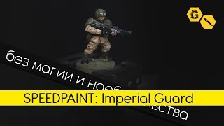 Уроки покраски. Speedpaint: Imperial Guard.