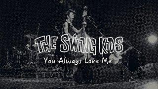 THE SWING KIDS 「You Always Love Me」