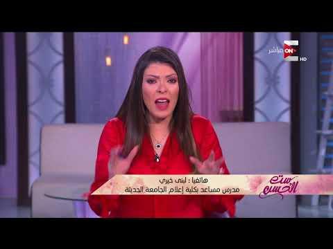ست الحسن - -الأعلى للإعلام- يصدر كودا يحظر اختزال المرأة واستخدامها كأداة جنسية  - 15:21-2018 / 4 / 24