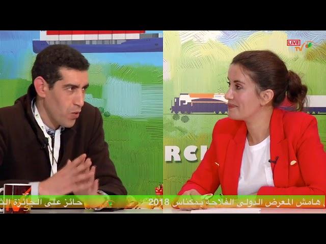 SIAM Salon International de l'Agriculture au Maroc حسن انفلوس صحافي بيومية بيان اليوم