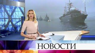 Выпуск новостей в 09:00 от 28.05.2020