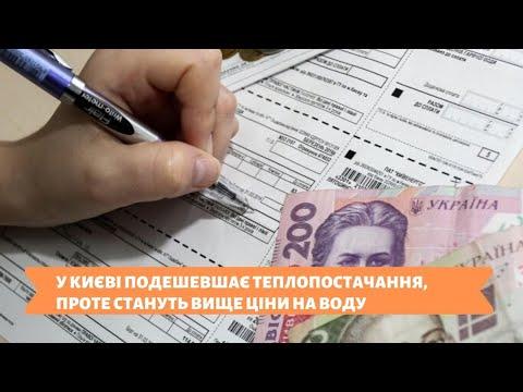Телеканал Київ: 05.12.19 Столичні телевізійні новини 08.30