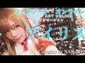 【ソードアート・オンライン アリシゼーション】藍井エイル - アイリス (SARAH cover) / SAO