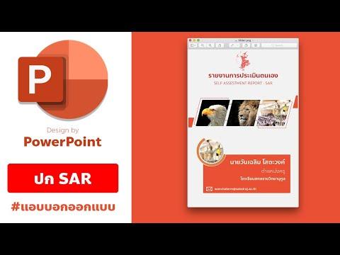 ออกแบบปก SAR ด้วย PowerPoint - แอบบอกออกแบบ EP.2