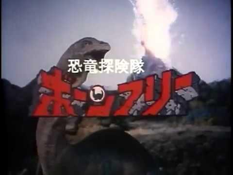 1976年10月1日から1977年3月25日まで放送されていた特撮・アニメ番組、「恐竜探険隊ボーンフリー」のオープニングテーマ。