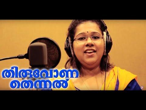 കാണാക്കിനാവിലെ കാക്കപ്പൂവേ | Thiruvonathennal | Onam Festival Video Song Malayalam | Rajalakshmi