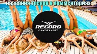 (😍рекорд пати😍)танцевальная музыка радио рекорд 2020.