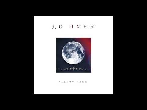 Aletov   До Луны Премьера 2019