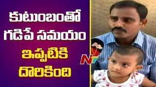 కుటుంబంతో గడిపేందుకు ఇప్పటికి సమయం దొరికింది..! || Police Families Happy Over Weekly Off | NTV