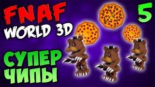 FNAF WORLD 3D ПРОХОЖДЕНИЕ #5 - СУПЕР ЧИПЫ