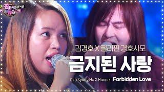 김경호·필리핀 경호사모 '국경'을 뛰어넘는 하모니 '금지된 사랑' 《Fantastic Duo》판타스틱 듀오 EP30