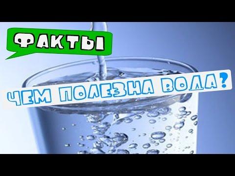 🎥 Факты о воде. Вода помогает победить депрессию.