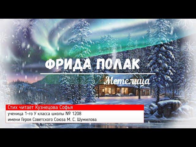 Изображение предпросмотра прочтения – СофьяКузнецова читает произведение «Метелица» О.Пройслера
