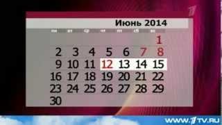 видео Праздничные и выходные дни в мае 2016 года