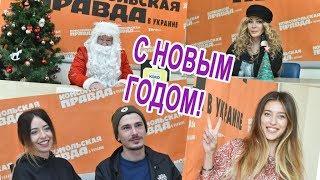 поздравление с Новым годом от гостей пресс-центра КП