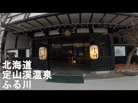 【2020年】北海道 おすすめ観光スポット 定山渓温泉 ふる川 特別室へ泊まってみました